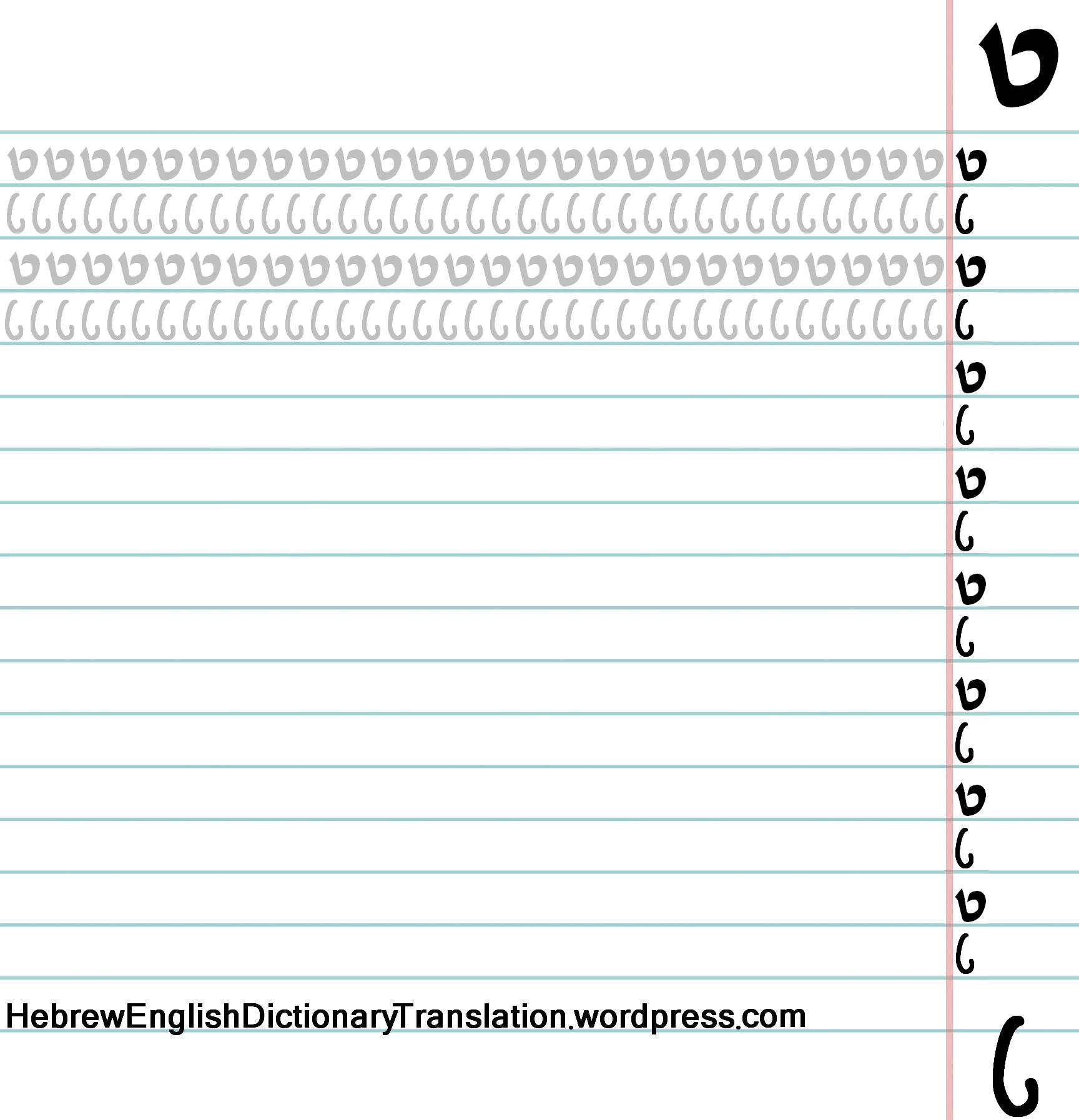 Worksheets For Hebrew : Hebrew worksheets for everybody kids and adults